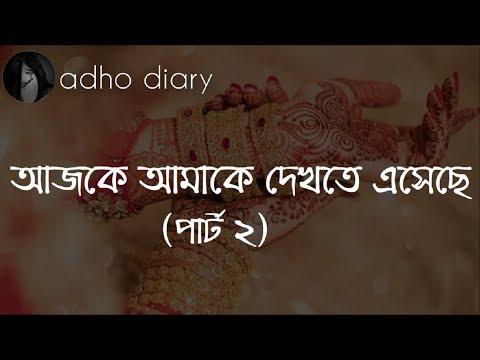 Ajke Amake Dekhte Esheche (Part 2) | Bengali audio saying about girls - adho diary