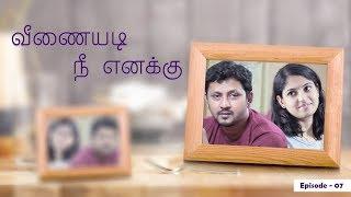 Kaal Kattu | Tamil Web Series | Episode 07 | Veenaiyadi nee Enakku |Black Pasanga