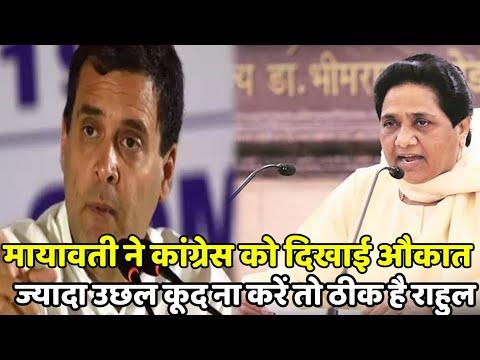 BSP Chief Mayawati ने Rahul Gandhi और Priyanka Gandhi की लगाई क्लास