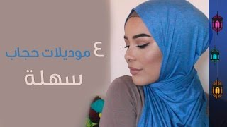 4 موديلات حجاب سهلة