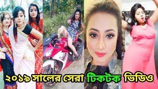 2019 সালের সেরা মিউজিক্যালি ফানি ভিডিও | Bangla New Funny TikTok Musically Video 2019