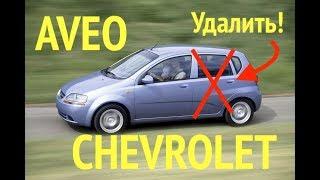 Тест драйв Chevrolet Aveo КУПЕ! Спорт? Шевроле Авео 2005