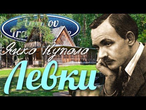 ЛЕВКИ Янка Купала Belarus Travel Guide