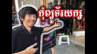 រៀបកុំព្យូទ័រយក្ស BUILD EXTREME PC 3000$ GTX 1080Ti SLi ASUS STRIX | GOD OF PC GAME