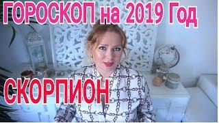 СКОРПИОН ЗАТМЕНИЯ 2019-2020 ГОД ! ГОРОСКОП который сбывается!