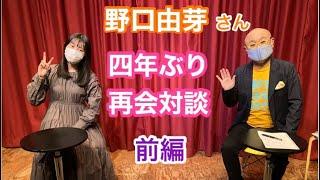SKE48の卒業メンバーで ゆめち のニックネームで知られる野口由芽さんと四年ぶりに再会。まさに奇跡的なタイミングで実現した対談 前編 ・卒業してから実感したSNSの ...