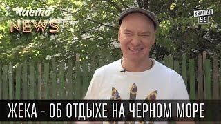 Жека - О Черном море - Легальный отдых | Санкционные продукты | Чисто News 2015
