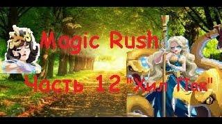 "Magic rush часть 12. ""Хил пак"""
