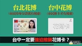 江啟臣推出花博卡懶人包影片 中市府:感謝宣傳 (27Jan 2018)