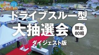 ドライブスルー型大抽選会 2020.06.28