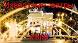 Театры мира/Ко дню театра/.