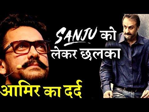 Aamir Khan Express His Feeling For Ranbir Kapoor's SANJU