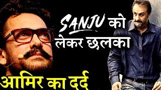 Aamir Khan Express His Feeling For Ranbir Kapoor's SANJU