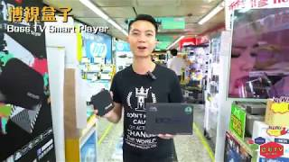 BOSS TV Smart Player 博視合子