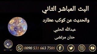 البث المباشر الثاني والحديث عن كوكب عطارد والحوار مابين عبدالله الحلبي والاعلاميه حنان مرتضى