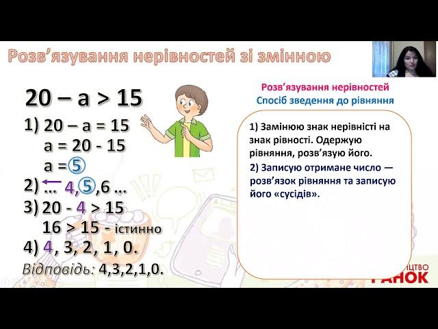 3 клас. Математика. Розв'язування нерівностей зі змінною