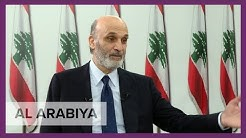 Samir Geagea: Lebanon cannot be effective as long as Hezbollah is armed