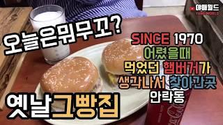 [야매월드] 부산 맛집 탐방 추천 안락동 옛날그빵집 햄…