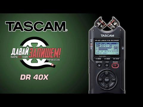 Рекордер / USB аудиоинтерфейс Tascam DR-40X