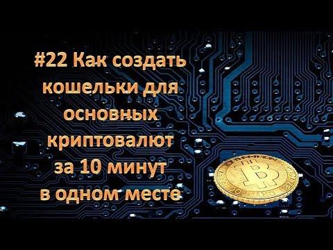 Очередь транзакций биткоин-15