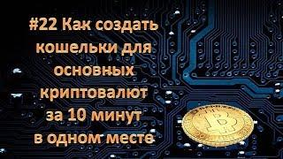 Как создать кошельки для основных криптовалют за 10 минут в одном месте