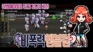 [좀비고] 비폭력엠블럼 캐리하기!/깅도이KingdoiBOX