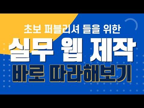 HD 실무 웹 제작 강의노트 인강 강좌