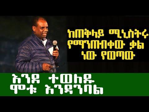 """""""ከጠቅላይ ሚኒስትሩ የማንጠብቀው ቃል ነው የወጣው""""   Ethiopia"""