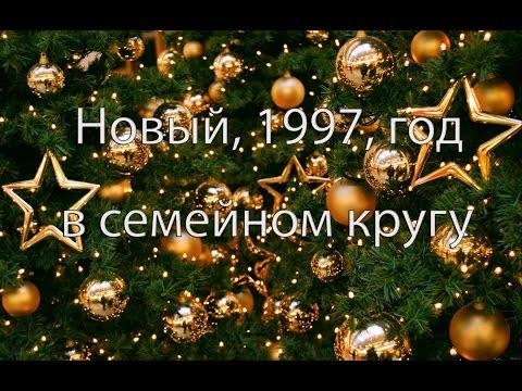 1996-12-31 Встречаем новый год