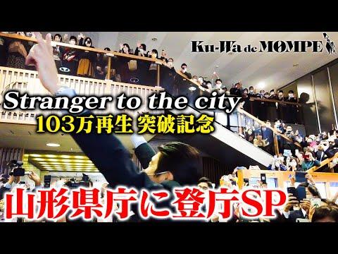 """Stranger to the city"" 100万回再生突破記念🔥 山形県庁に登庁SP"