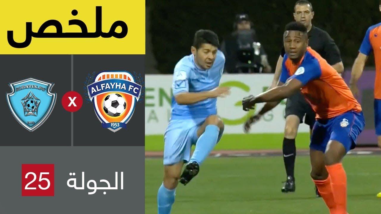 ملخص مباراة الفيحاء والباطن في الجولة 25 من دوري كأس الأمير محمد بن سلمان للمحترفين