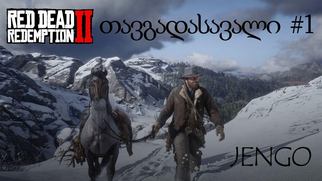 Red Dead Redemption 2 PC ვერსია თავგადასავალი #1 (ქართულად)