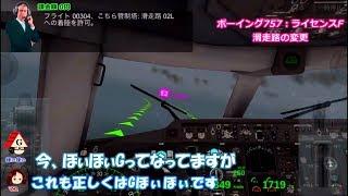 【Airline Commander】パート72 チャンネル名を検討する回【スマホゲーム】
