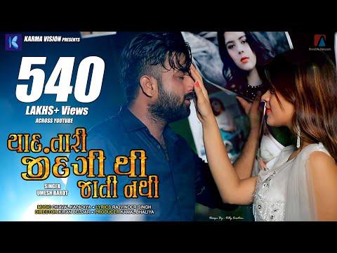 Yaad Tari Zindagi Thi Jati Nathi · Umesh Barot · Dhaval Kapadia · New Gujarati Song 2020