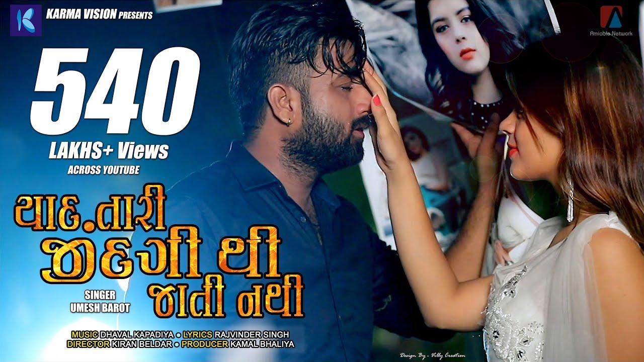 Download Yaad Tari Zindagi Thi Jati Nathi · Umesh Barot · Dhaval Kapadia · New Gujarati Song 2020