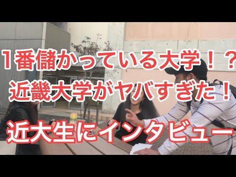 『1番儲かっている大学!?』近畿大学が凄過ぎた!!