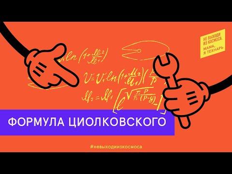 Формула Циолковского