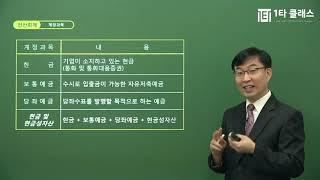 [전산회계 무료강의] 김종화 교수 《제2강》 기초회계원…