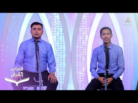 رب البرية .. من أجمل أناشيد زمان بتوزيع جديد | شباب القرآن