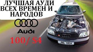 Audi 100 S4. ЛУЧШИЙ ТУРБОМОТОР И ПОЛНЫЙ ПРИВОД – ВСЕ ЧТО НУЖНО ДЛЯ ДОМИНИРОВАНИЯ.