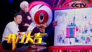 《开门大吉》 20190910 改变自己| CCTV综艺