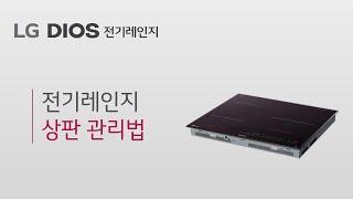 LG DIOS 전기레인지 긁힘 방지, 상판 청소 방법
