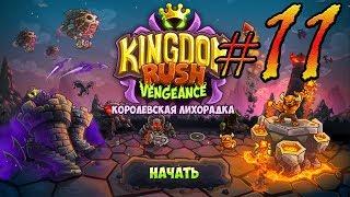 Kingdom Rush Vengeance прохождение уровень  11, 12