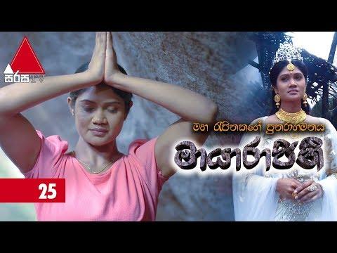 මායාරාජිනී - Maayarajini | Episode - 25 | Sirasa TV