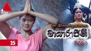 මායාරාජිනී - Maayarajini | Episode - 25 | Sirasa TV Thumbnail