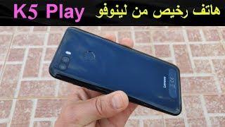مراجعة هاتف لينوفو Lenovo K5 Play
