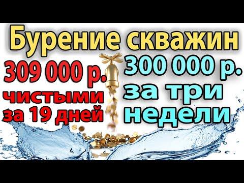 Бурение скважин на воду видео — img 15