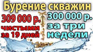 309 000 рублей ЧИСТЫМИ за 19 дней!!! —Бурение Скважин На Воду.(, 2015-05-20T14:47:45.000Z)