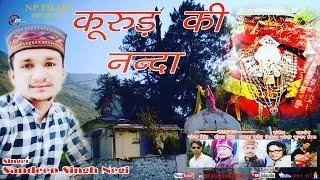 Kurud Ki Nanda/ Latest Garhwali Song/ Sandeep Negi/ Label : N P Films