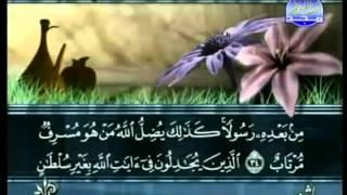 القرآن الكريم - الجزء الرابع والعشرون - تلاوة سعد الغامدي - 24